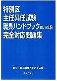 特別区主任昇任試験職員ハンドブック[2019年版]完全対応問題集