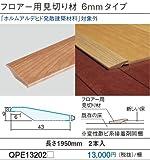 【QPE13202CY】 パナソニック リフォーム用床材 専用部材 フロアー用見切り材 6mmタイプ 長さ1950mm 2本入 CY チェリー柄