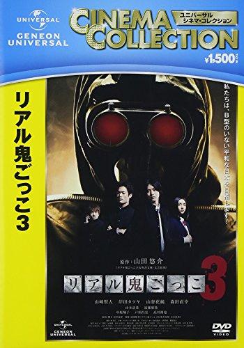 [画像:リアル鬼ごっこ3 [DVD]]
