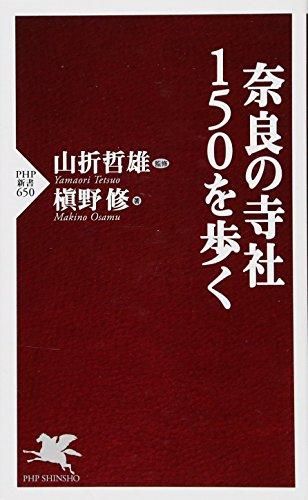 奈良の寺社150を歩く (PHP新書)