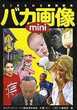 バカ画像mini (ワニ文庫)