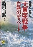 侵略か自衛か 「大東亜戦争」白熱のディベート (徳間文庫―教養シリーズ)