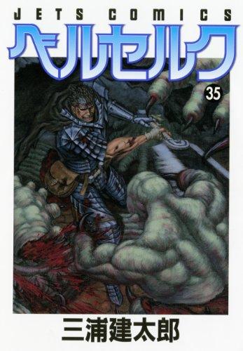 ベルセルク 35 (ジェッツコミックス)