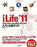 iLife '11[iPhoto・iMovie・GarageBand・iDVD・iWeb]入門・活用ガイド (Mac Fan Books)