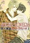 SUPER LOVERS 第3巻