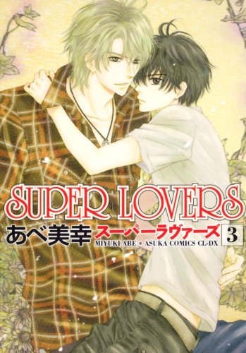 SUPER LOVERS 第3巻 (あすかコミックスCL-DX) /