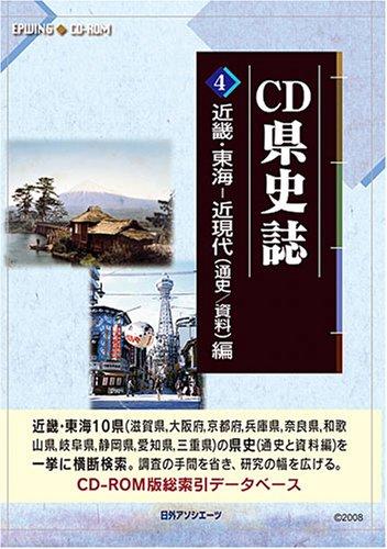 CD-県史誌 4 近畿・東海―近現代(通史/資料)編【研究者版】