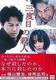 三度目の殺人【映画ノベライズ】 (宝島社文庫) 画像
