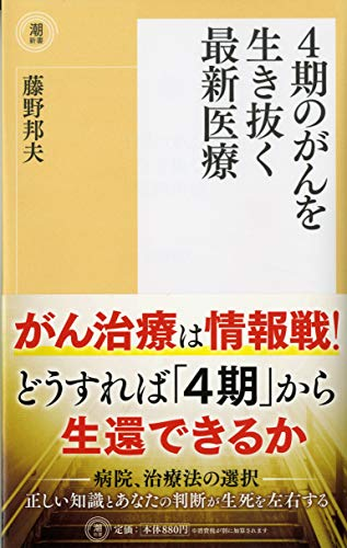 4期のがんを生き抜く最新医療 (潮新書)
