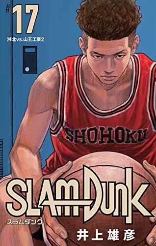 SLAM DUNK 新装再編版 17 (愛蔵版コミックス)