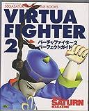 バーチャファイター2パーフェクトガイド (SEGASATURN MAGAZINE BOOKS)