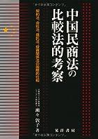 中国民商法の比較法的考察―契約法、会社法、信託法、投資関係法の国際的位相