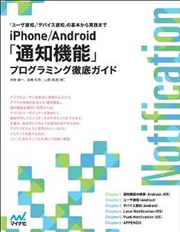 [神原 健一, 高橋 和秀, 山田 暁通]のiPhone/Android 「通知機能」プログラミング徹底ガイド