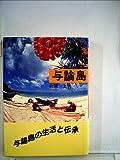 与論島の生活と伝承 (1984年)