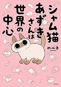 シャム猫あずきさんは世界の中心 (コミックエッセイ)