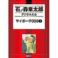 サイボーグ009(1) (石ノ森章太郎デジタル大全)