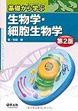 基礎から学ぶ生物学・細胞生物学 第2版