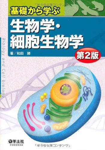 基礎から学ぶ生物学・細胞生物学 第2版の詳細を見る
