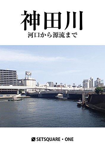 神田川: 河口から源流まで 通勤を楽しむ プチ知識 (紀行 旅行)