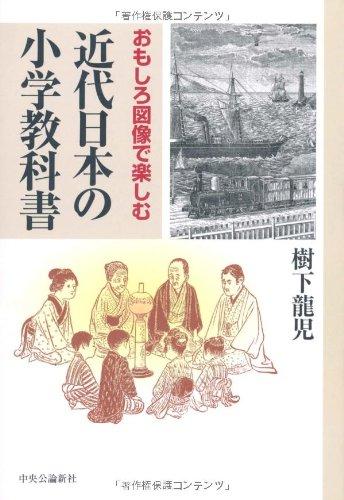 近代日本の小学教科書―おもしろ図像で楽しむの詳細を見る