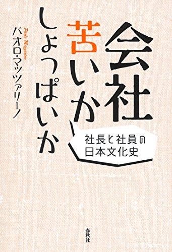 『会社苦いかしょっぱいか 社長と社員の日本文化史』通勤電車は今も昔も地獄