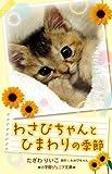 わさびちゃんとひまわりの季節 (小学館ジュニア文庫)