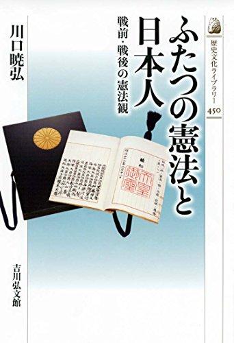 ふたつの憲法と日本人: 戦前・戦後の憲法観 (歴史文化ライブラリー)の詳細を見る