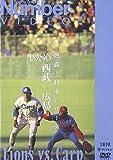 熱闘!日本シリーズ 1986 西武-広島 [DVD] (¥ 3,459)