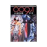 009ノ1 (第1巻)