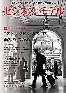 月刊ビジネスモデル 2017年1月号 [Gekkan Bijinesu Moderu 2017-01]