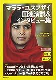 [生声CD&電子書籍版付き] マララ・ユスフザイ国連演説&インタビュー集 画像