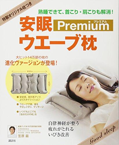安眠ウエーブ枕 プレミアム 特製オリジナル枕つき  熟睡でき...