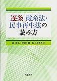 逐条 破産法・民事再生法の読み方
