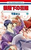 狼陛下の花嫁 10 (花とゆめCOMICS)