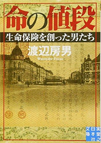 命の値段 生命保険を創った男たち (実業之日本社文庫)