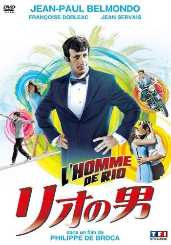 リオの男 [DVD]