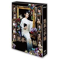 【早期購入特典あり】黒革の手帖 DVD-BOX