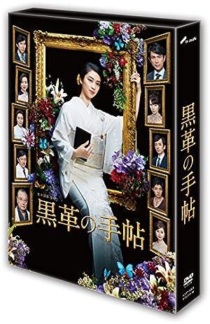 【早期購入特典あり】黒革の手帖 DVD-BOX(クラブカルネ ロゴ入リコースター 3枚セット付)