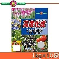 SUNBELLEX(サンベルックス) 高度化成 (14-14-14) 1kg×10袋【同梱・代引不可】
