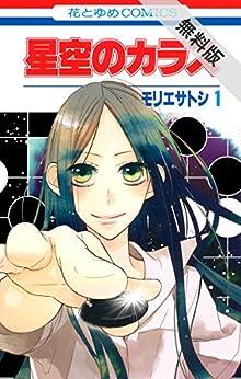 星空のカラス【期間限定無料版】 1 (花とゆめコミックス)