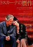 トスカーナの贋作[DVD]