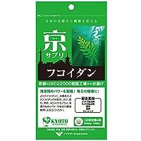 栄養補助食品 京サプリ フコイダン 約30日分 120粒