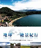 地球絶景紀行 アンデスの巨大湖チチカカ/ペルー [Blu-ray]