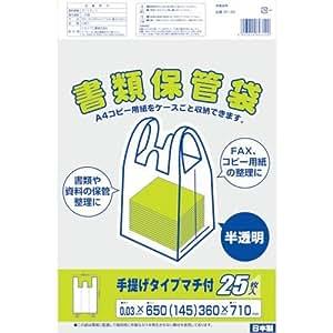 ワタナベ 書類保存袋 半透明 SF65