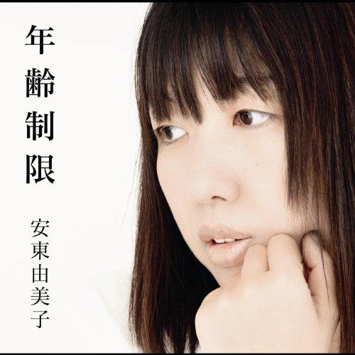 安東由美子