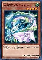 占術姫アローシルフ ノーマル 遊戯王 運命の決闘者編 cpd1-jp033