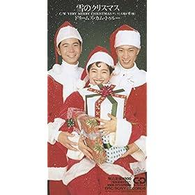ドリカム 雪のクリスマス
