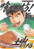 喰いしん坊! 15巻 (ニチブンコミックス)