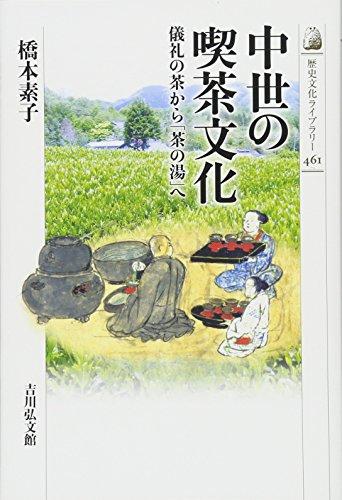 中世の喫茶文化: 儀礼の茶から「茶の湯」へ (歴史文化ライブラリー)