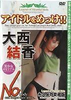 アイドルをめっけ!!大西結花 [DVD] AMS-13